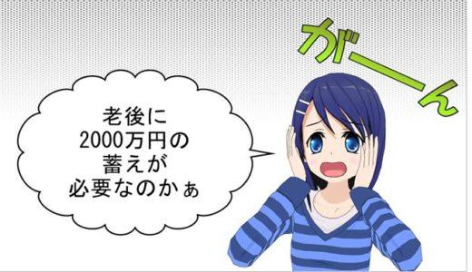 本当に「老後に2000万円の蓄えが必要か」身をもって検証してみた