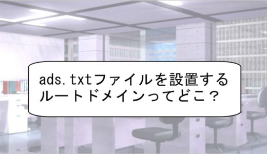 ads.txtファイルを設置するルートドメインってどこ?