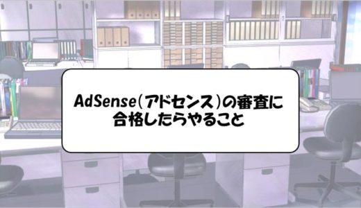 AdSense(アドセンス)の審査に合格したらやること