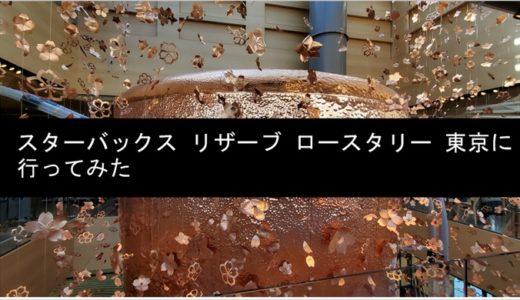スターバックス リザーブ ロースタリー 東京に行ってみた