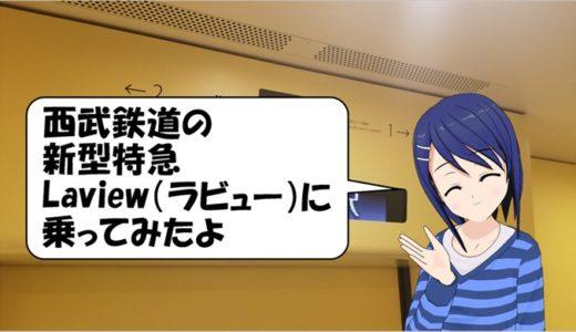 """西武鉄道の新型特急""""Laview(ラビュー)""""に乗ってみたよ"""