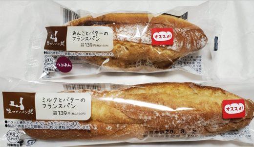 対決 ミルクとバターのフランスパン あんことバターのフランスパン(ローソン編)