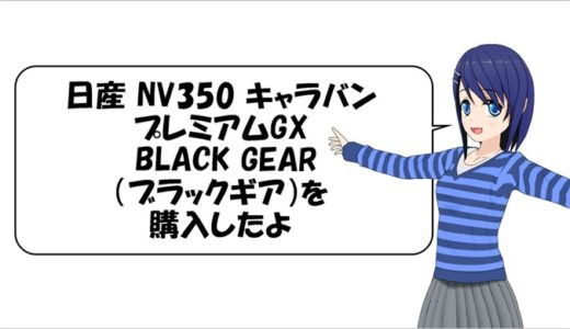 日産 NV350 キャラバン プレミアムGX ブラックギアを購入したよ
