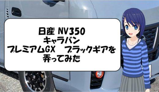 日産 NV350 キャラバン プレミアムGX  ブラックギアを弄ってみた
