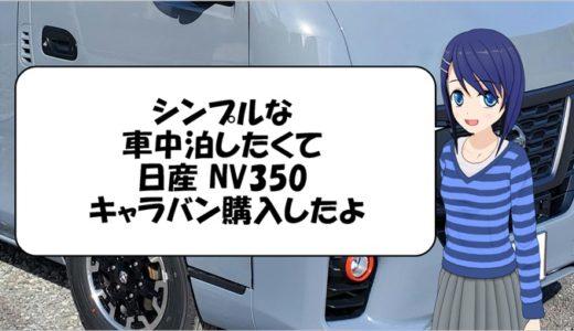 シンプルな車中泊したくて日産 NV350 キャラバン購入したよ