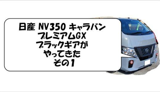 ≪レビュー≫日産 NV350 キャラバン  プレミアムGX  ブラックギアがやってきた