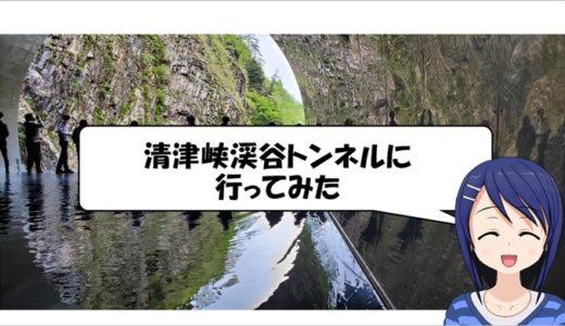 清津峡渓谷トンネルに行ってみた